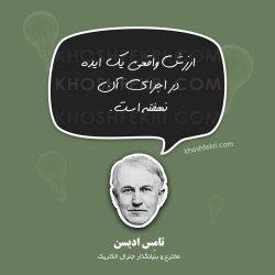توماس ادیسون مخترع و بنیانگذار جنرال الکتریک