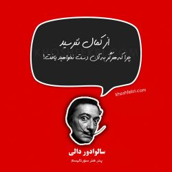 سالوادور دالی پدر هنر سورئالیسم