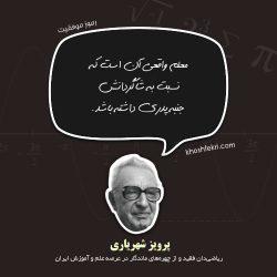 استاد پرویز شهریاری ریاضیدان فقید و از چهرههای ماندگار در عرصه علم و آموزش ایران