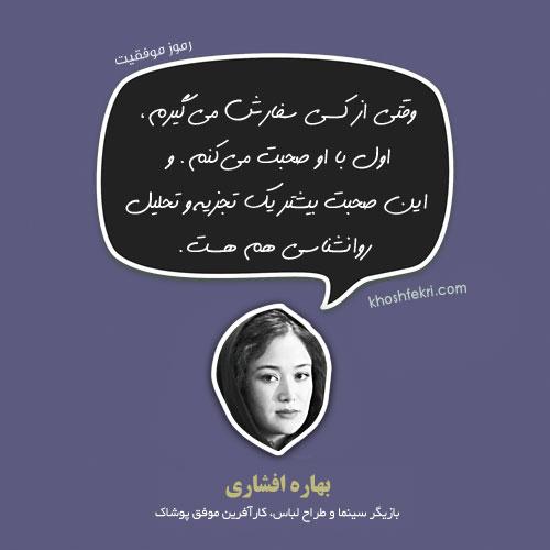 بهاره افشاری، بازیگر سینما و طراح لباس، کارآفرین موفق پوشاک
