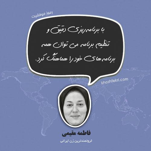 فاطمه مقیمی ثروتمندترین زن ایرانی