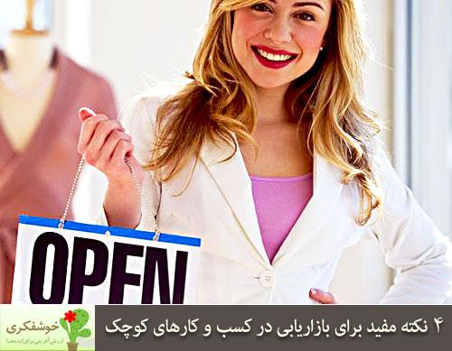 بازاریابی برای کسب و کارهای کوچک