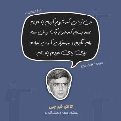 رموز موفقیت کاظم قلم چی بنیانگذار کانون فرهنگی آموزش