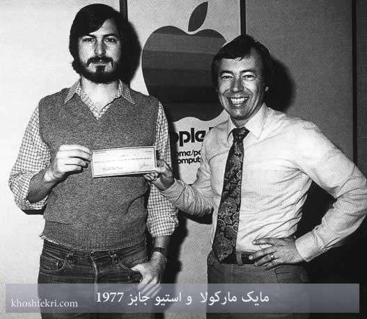 مایک مارکولا  و استیو جابز 1977  اپل