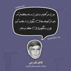 رموز موفقیت کاظم قلمچی بنیانگذار کانون فرهنگی آموزش