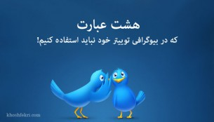 khoshfekri-social-networking-guru-handy-twitter-tools