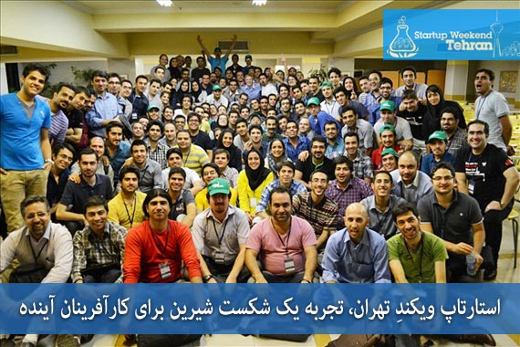 A deeper look into the 1st Tehran Startup Weekend, a Sweet Failure for Wannabe Entrepreneurs