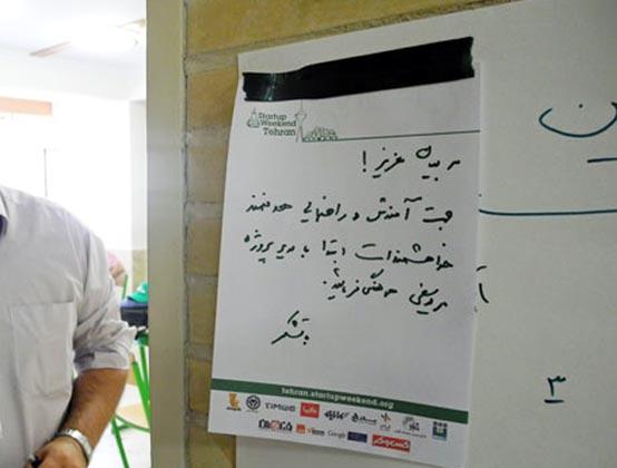 برگزاری اولین استارت آپ ویکند در تهران