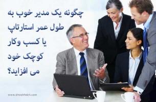 چگونه یک مدیر خوب به طول عمر استارتاپ  یا کسب وکار کوچک خود  می افزاید؟