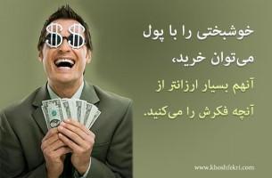 خوشبختی را با پول میتوان خرید، آنهم بسیار ارزانتر از آنچه فکرش را میکنید.