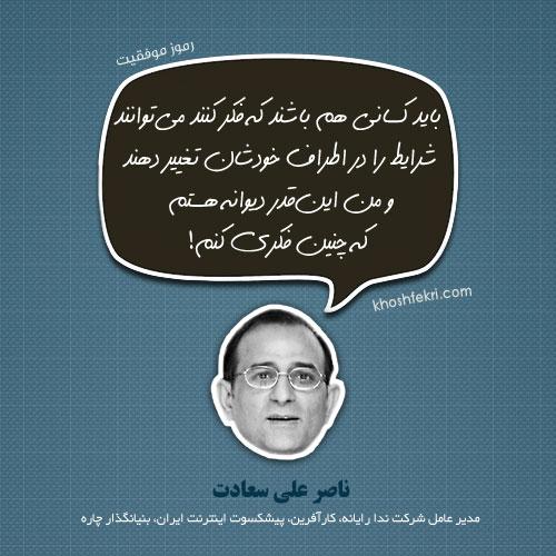 ناصر علی سعادت مدیر عامل شرکت ندا رایانه، کارآفرین، پیشکسوت اینترنت ایران، بنیانگذار چاره