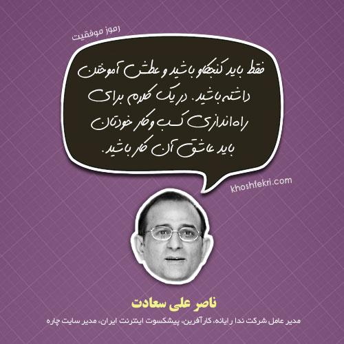 ناصر علی سعادت مدیر عامل شرکت ندا رایانه، کارآفرین، پیشکسوت اینترنت ایران، مدیر سایت چاره