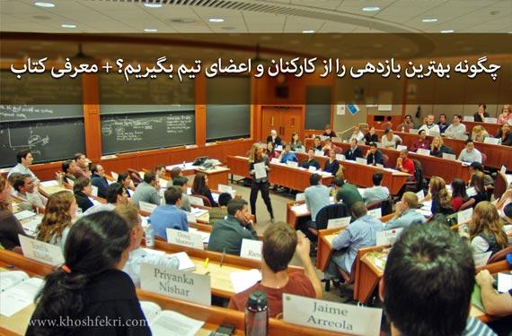 در دانشکده کسب و کار هاروارد چه چیزهایی را به شما آموزش نمی دهند