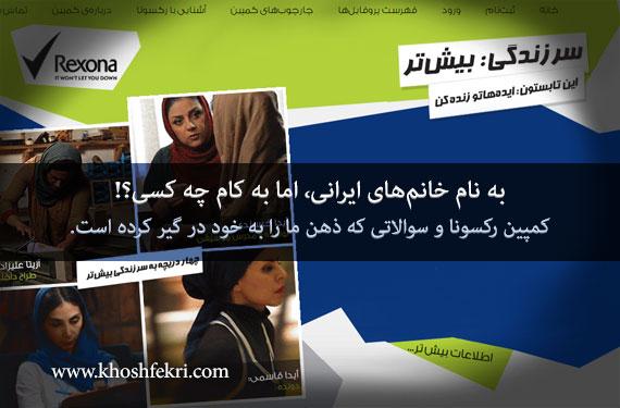 به نام خانمهای ایرانی، اما به کام چه کسی؟! کمپین رکسونا و سوالاتی که ذهن ما را به خود در گیر کرده است.