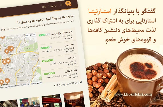 Starnita_founder_interview_Khoshfekri