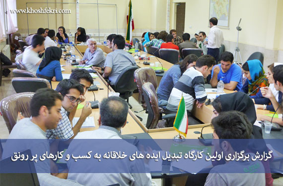 Idea_to_Business_Model_Workshop_Khoshfekri_report.