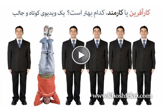 کارآفرین یا کارمند، کدام بهتر است؟ یک ویدیوی کوتاه و جالب
