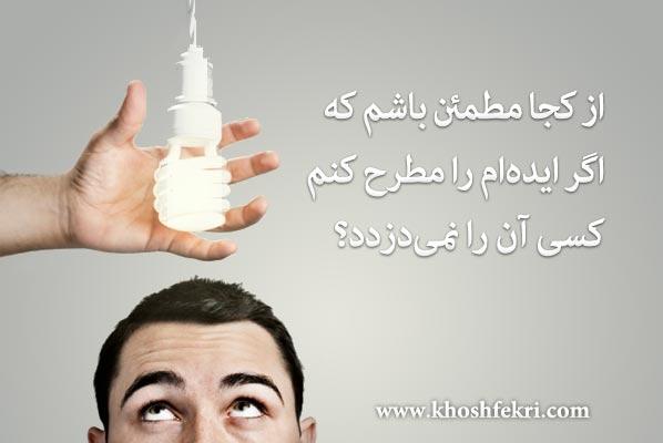 شما ایده جدیدی به ذهنتان رسیده اما میترسید را با کسی مطرح کنید نکند آن را بدزدند. چکار باید بکنید؟