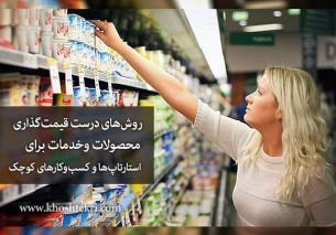 روشهای درست قیمتگذاری محصولات وخدمات برای استارتاپها و کسبوکارهای کوچک