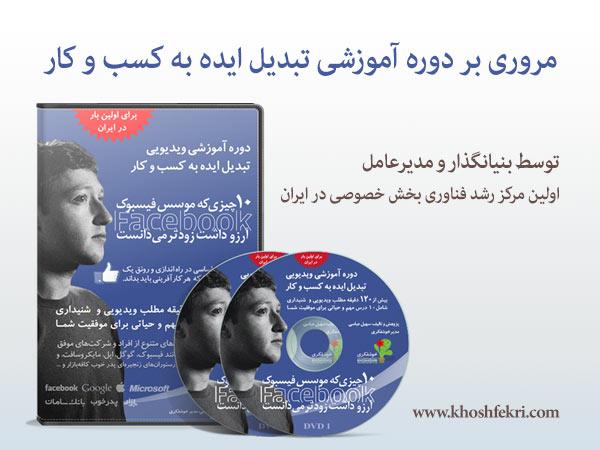 مروری بر دوره آموزشی « تبدیل ایده به کسب و کار موفق » خوشفکری توسط بنیانگذار اولین مرکز رشد فناوری بخش خصوصی ایران
