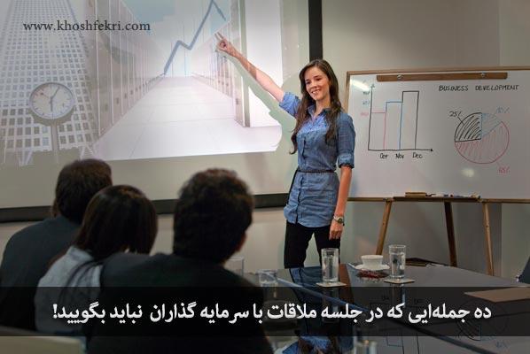 ده جملهایی که در جلسه ملاقات با سرمایه گذاران برای جذب سرمایه نباید بگویید!