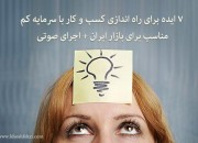 هفت ایده برای راه اندازی کسب و کار با سرمایه کم، مناسب برای بازار ایران + اجرایصوتی