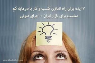 7 ایده برای راه اندازی کسب و کار با سرمایه کم مناسب برای بازار ایران + اجرای صوتی