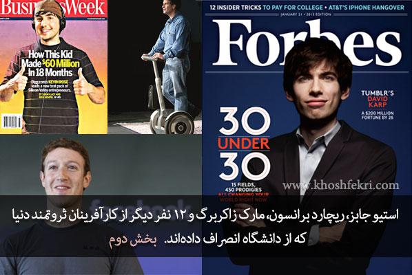 استیو جابز، ریچارد برانسون، مارک زاکربرگ و 12 نفر دیگر از کارآفرینان ثروتمند دنیا که از دانشگاه انصراف دادهاند. بخش دوم