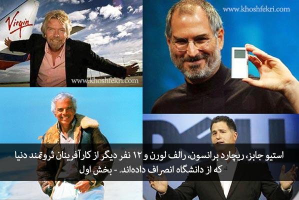 استیو جابز، ریچارد برانسون، رالف لورن و 12 نفر دیگر از کارآفرینان ثروتمند دنیا که از دانشگاه انصراف دادهاند. - بخش اول