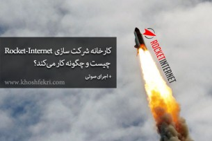 How-Rocket-Internet-works-khoshfekri