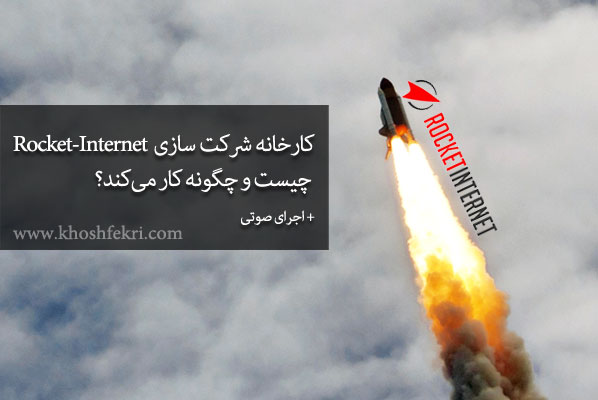 How-Rocket-Internet-works-khoshfekri