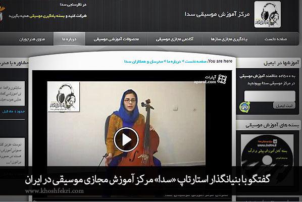 گفتگو با بنیانگذار استارتاپ «سدا» مرکز آموزش مجازی موسیقی در ایران