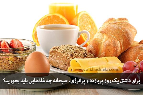 برای داشتن یک روز پربازده و پرانرژی، صبحانه چه غذاهایی باید بخورید؟