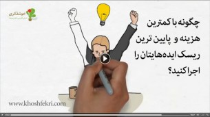 چگونه با کمترین هزینه و ریسک ایده هایتان را اجرا کنید