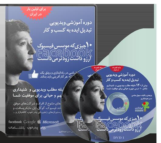 [عکس: idea-to-business-course-Khoshfekri.png]