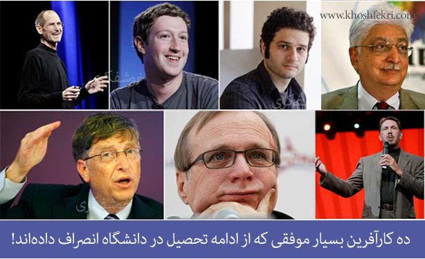 بدون دانشگاه رفتن هم میتوان موفق شد: ده کارآفرین بسیار موفقی که از تحصیل انصراف دادهاند.