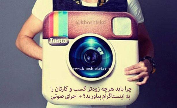 instagram-marketing-khoshfekri