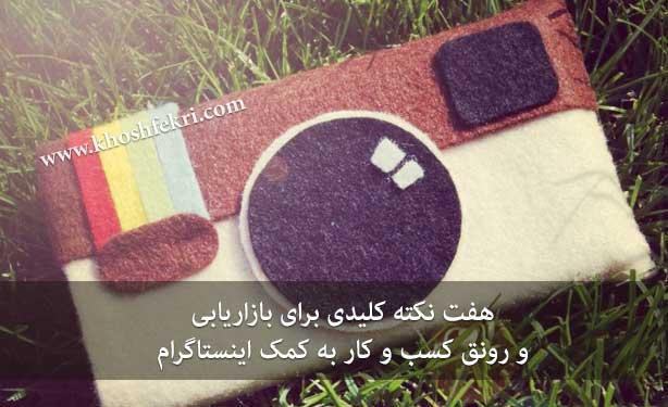 بازاریابی به کمک اینستاگرام