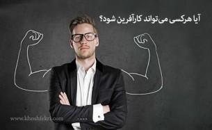 آیا هر کسی میتواند کارآفرین شود؟