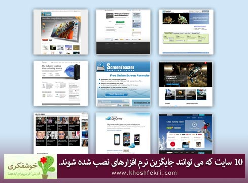 10 وب سایت برتر که می تواند جایگزین نرم افزارهای نصب شده شوند