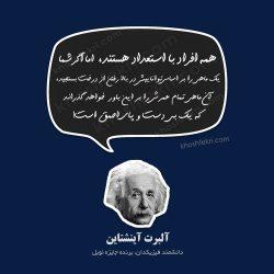 سخنان بزرگان البرت انشتین