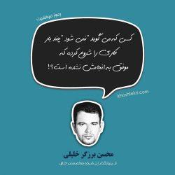 محسن برزگر خلیلی: کسی که می گوید نمی شود، چند بار...