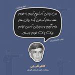 کاظم قلم چی، بنیانگذار کانون فرهنگی آموزش: با خودم عهد بستم که روی پای خودم بایستم.