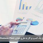 آیا واقعا برای شروع یک کسب و کار به طرح کسب و کار (Business Plan) نیاز است؟!