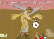 یک کارآفرین در آمریکا چگونه سرمایهگذار فرشته ( Angel) پیدا می کند