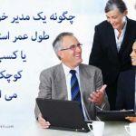 چگونه یک مدیر خوب به طول عمر کسب و کار خود می افزاید؟ + اجرای صوتی
