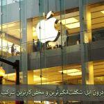 ۱۰ درس از درون اپل: شگفتانگیزترین و مخفیکارترین شرکت آمریکا – بخش دوم + اجرای صوتی