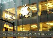 ۱۰ درس از درون اپل: شگفتانگیزترین و مخفیکارترین شرکت آمریکا – بخش دوم