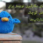 الفبـای بکارگیری توییتر برای مشاغل کوچک و استارتاپها + اجرای صوتی