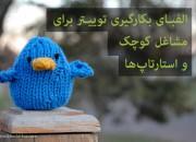 الفبـای بکارگیری توییـتر برای مشاغل کوچک و استارتاپها
